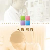 神戸労災病院様 入院案内