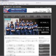 兵庫医科大学 救急救命センター様 ウェブサイト