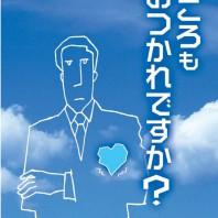 神戸労災病院様 配布用冊子