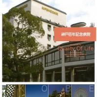 神戸百年記念病院様 病院案内