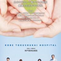 神戸徳洲会病院パンフレット-1
