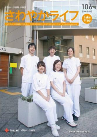 姫路赤十字病院様_さわやかライフ106