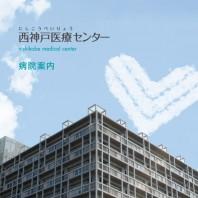 西神戸医療センター病院案内パンフレット-1