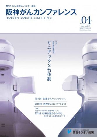 阪神がんカンファレンスvol4-1