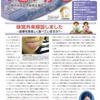 百年記念病院様_広報誌_すこやか66号