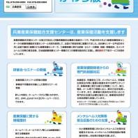 兵庫産業保健様_かわらばん表