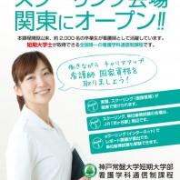 看護通信チラシ_関東版(グリーン)_ol