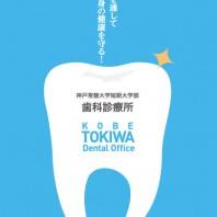 神戸常盤大学_歯科診療所チラシ1