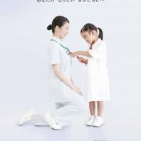 神戸常盤大学看護学科ポスター