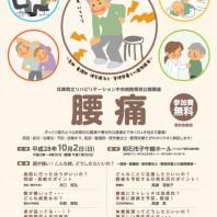 兵庫県立リハビリテーション中央病院様 公開講座チラシ