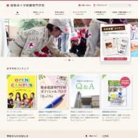 姫路赤十字看護専門学校様_ウェブサイト